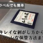 【簡単】日本酒ラベルの剥がし方!和紙でも失敗せずに剥がす方法はこれだ!