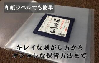 日本酒ラベルのキレイな剥がし方