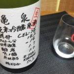 【日本酒】亀泉の試飲レビュー!【味・飲み方・口コミ・販売店】のまとめ!