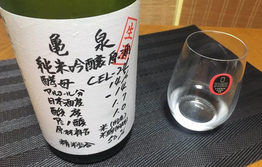 亀泉の日本酒