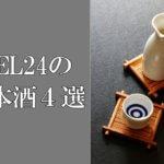 亀泉だけじゃない!CEL(セル)24酵母を使用した日本酒4選!