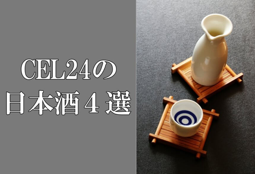 CEL24酵母を使用した日本酒