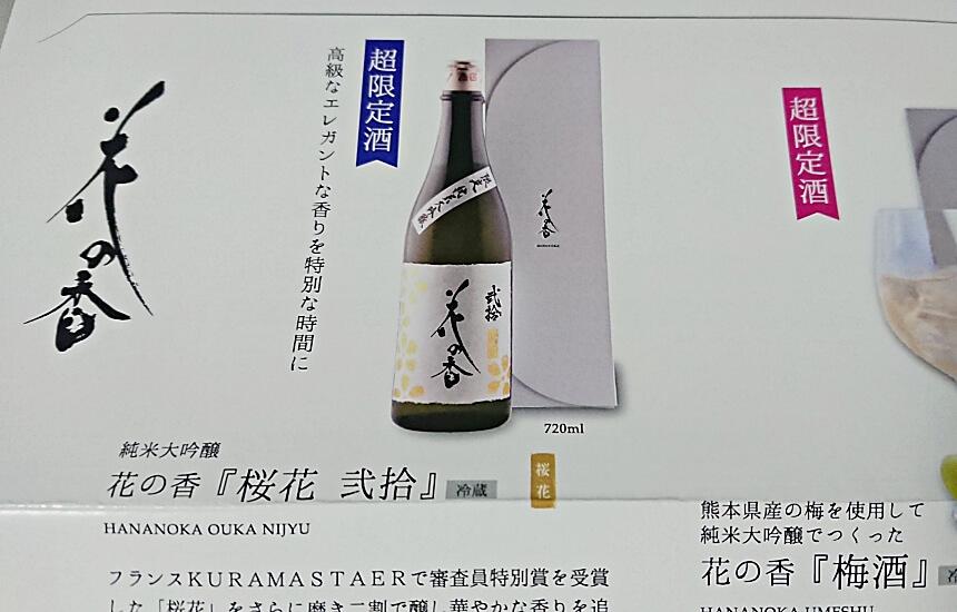 花の香「桜花 弐拾」のパンフレット写真