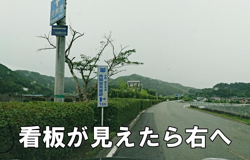 南関御茶屋跡の標識