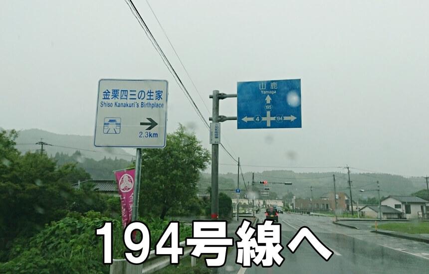 金栗四三の生家の標識