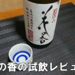 花の香の試飲レビュー!「味・飲み方・口コミ・販売店」のまとめ!