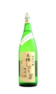 三井の寿 純米吟醸 木槽しぼり 生原酒
