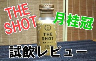THE SHOT(ザ・ショット)」の試飲レビュー