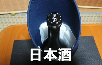 テキオンラボに入った日本酒