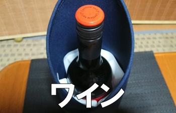 テキオンラボに入ったワイン