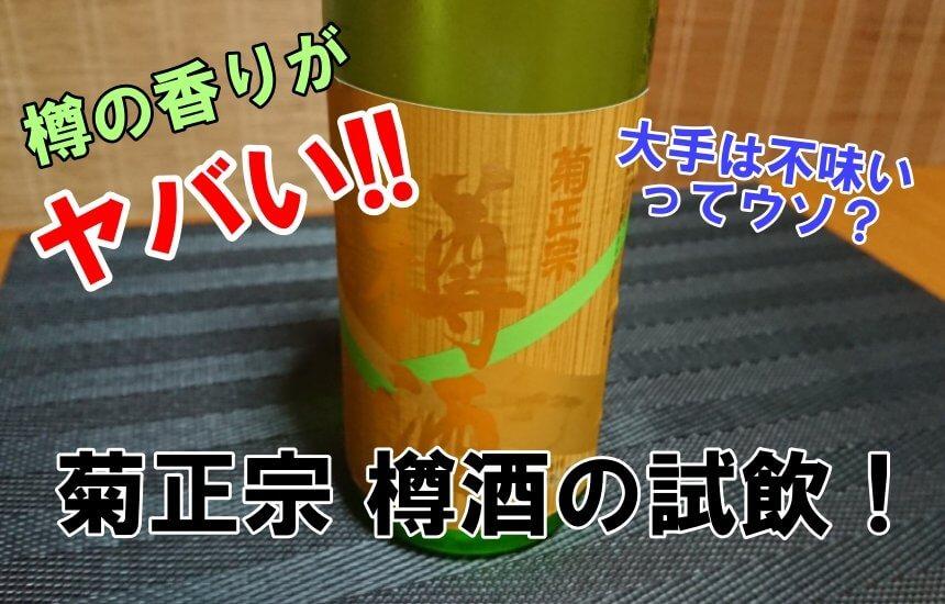 菊正宗 樽酒の瓶