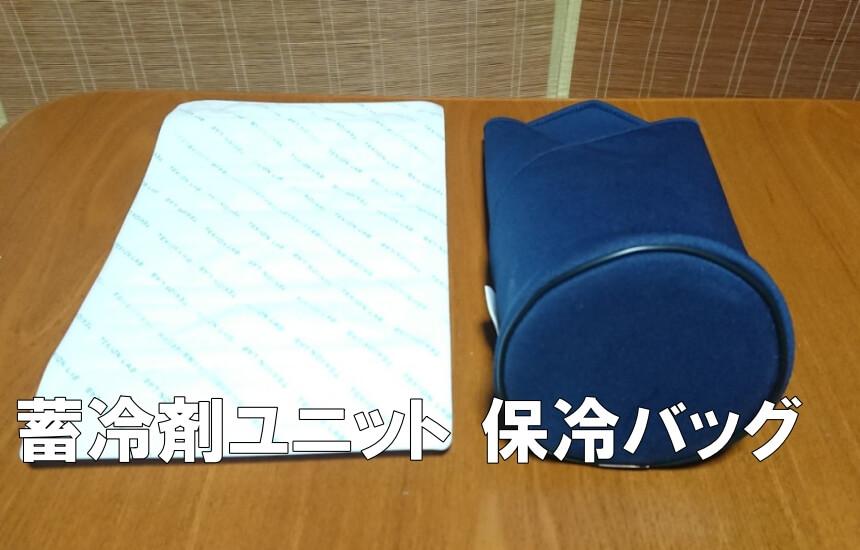 保冷バッグと蓄冷剤ユニット