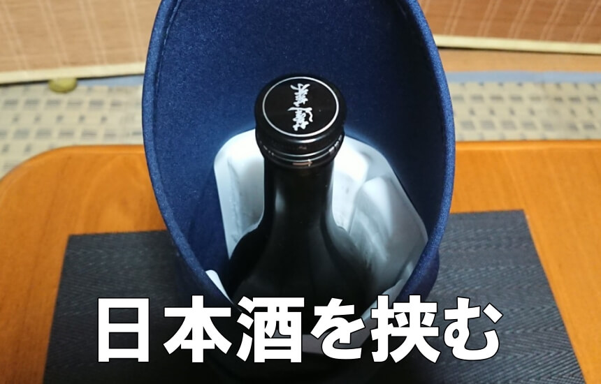 日本酒を挟む