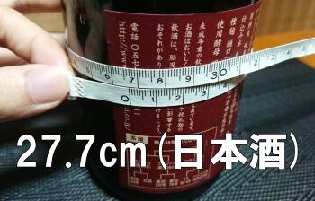 日本酒のサイズ