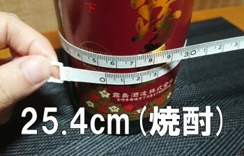 焼酎のサイズ