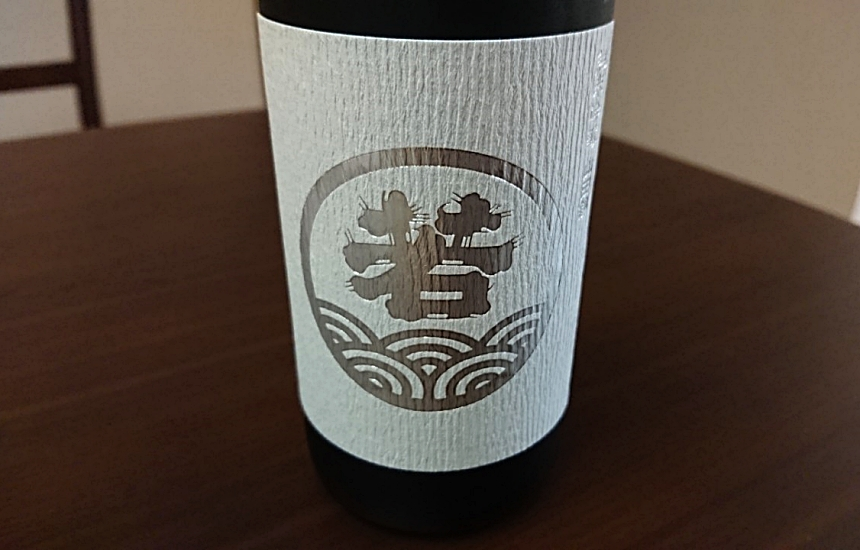 若波 純米吟醸 山田錦の瓶
