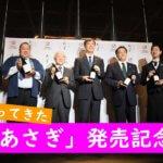 【限定2000本】プリンスホテルの日本酒「あさぎ」の発表会に行ってきた!