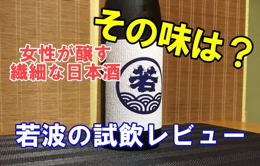 若波 純米吟醸の試飲レビュー