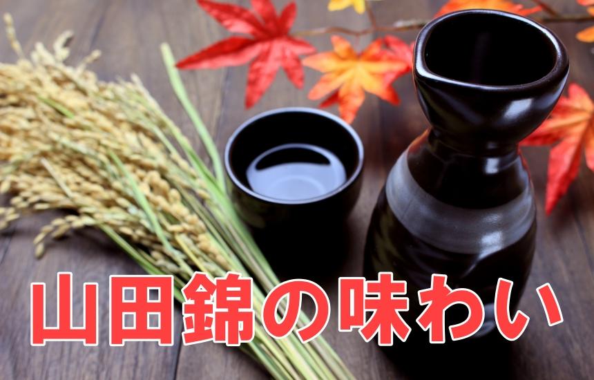 山田錦の味わい