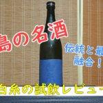 【福岡】白糸の日本酒を試飲レビュー!「味・飲み方・口コミ・販売店」のまとめ!