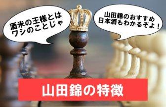 山田錦の特徴