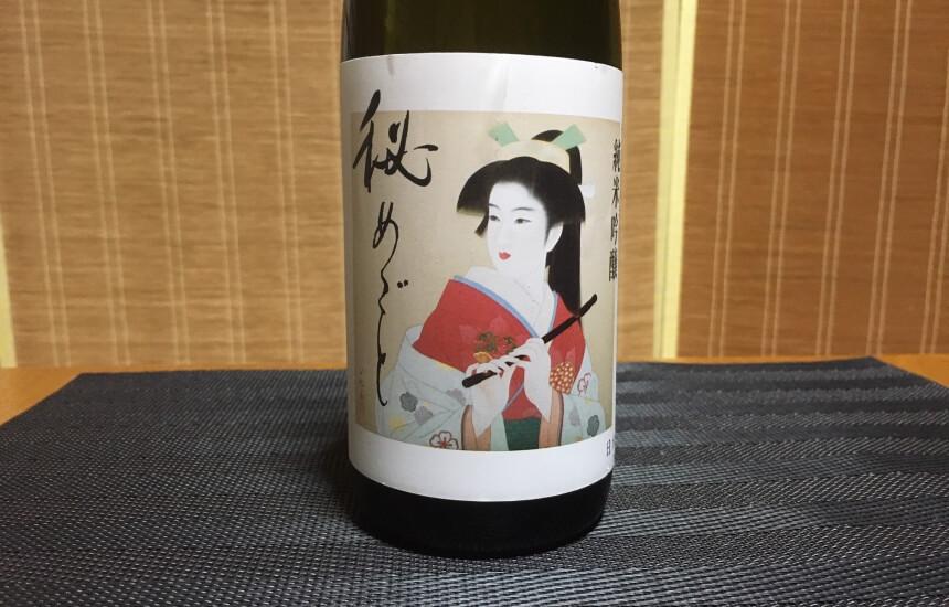 秘めごとの日本酒