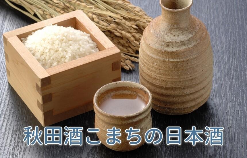 秋田酒こまちの日本酒