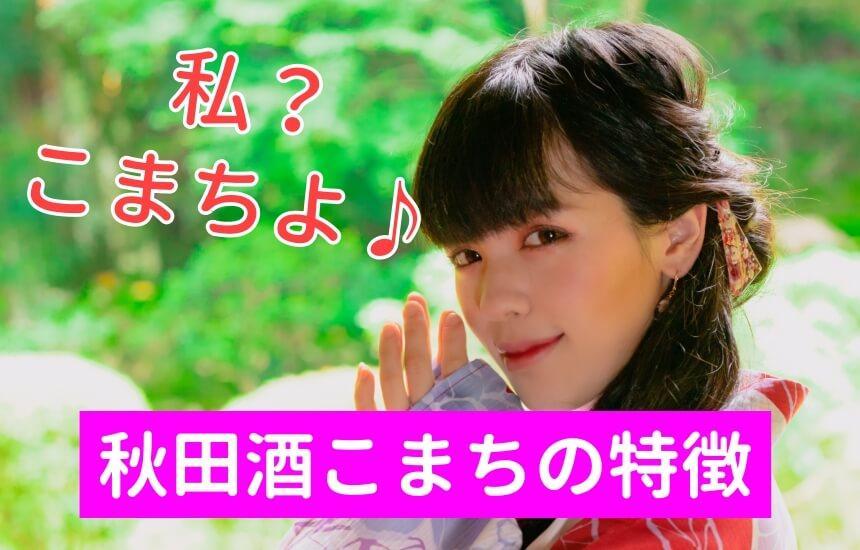 秋田酒こまちをイメージした女性